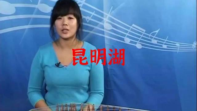 高山流水古筝曲教学_昆明湖古筝视频慢版_ 古筝知音网